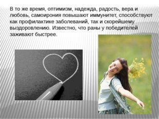 В то же время, оптимизм, надежда, радость, вера и любовь, самоирония повышают