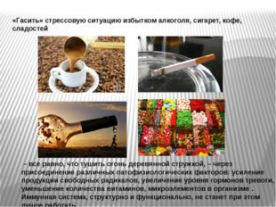 «Гасить» стрессовую ситуацию избытком алкоголя, сигарет, кофе, сладостей – вс
