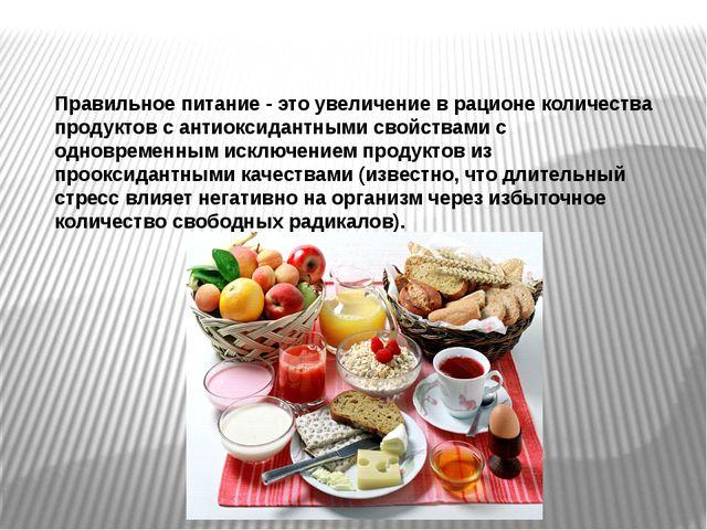 Правильное питание - это увеличение в рационе количества продуктов с антиокси...