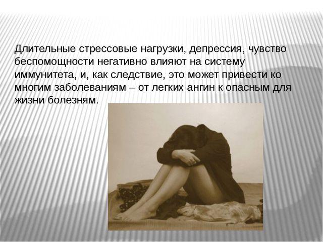 Длительные стрессовые нагрузки, депрессия, чувство беспомощности негативно вл...