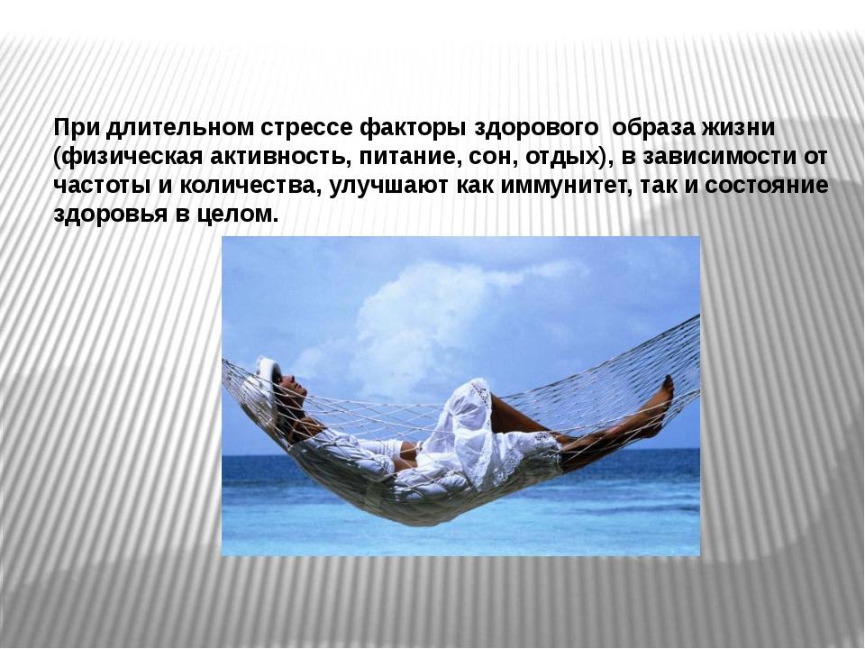 При длительном стрессе факторы здорового образа жизни (физическая активность,...