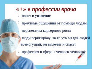 «+» в профессии врача почет и уважение приятные ощущения от помощи людям перс