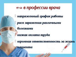«-» в профессии врача напряженный график работы риск заражения различными бол