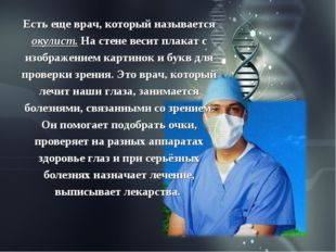 Есть еще врач, который называется окулист. На стене весит плакат с изображен