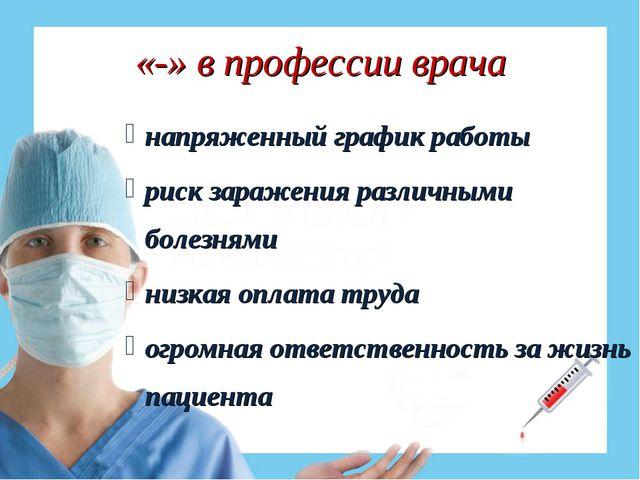 «-» в профессии врача напряженный график работы риск заражения различными бол...