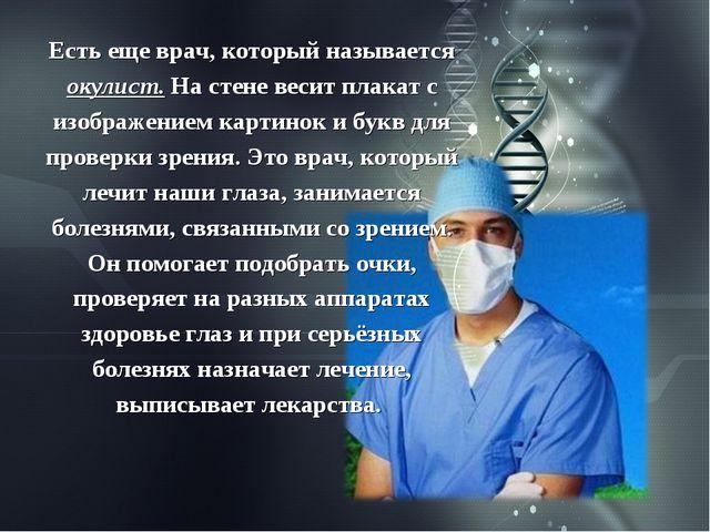 Есть еще врач, который называется окулист. На стене весит плакат с изображен...