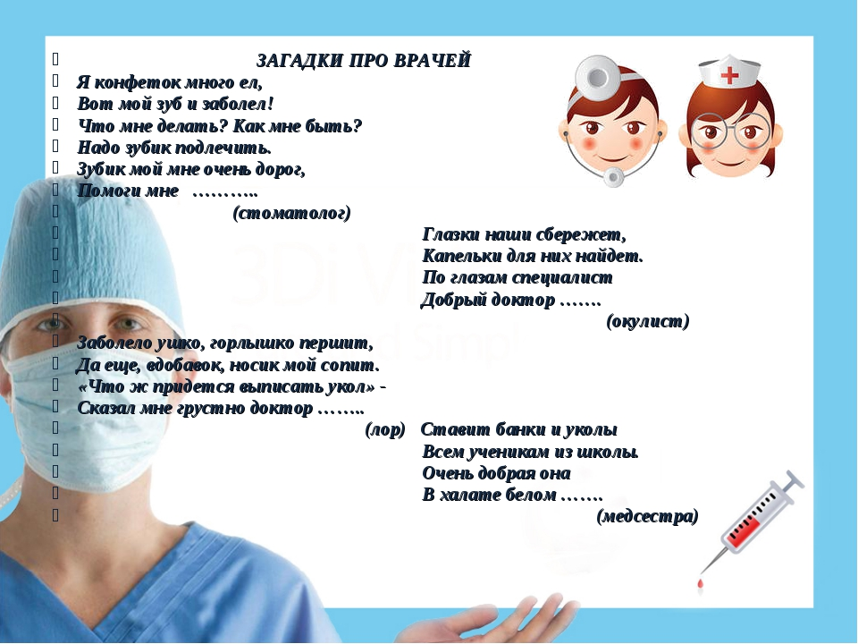 картинки про врачей со стихами воркшоп