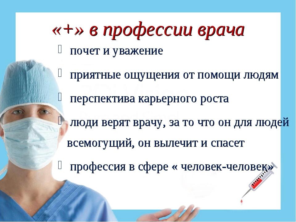 «+» в профессии врача почет и уважение приятные ощущения от помощи людям перс...