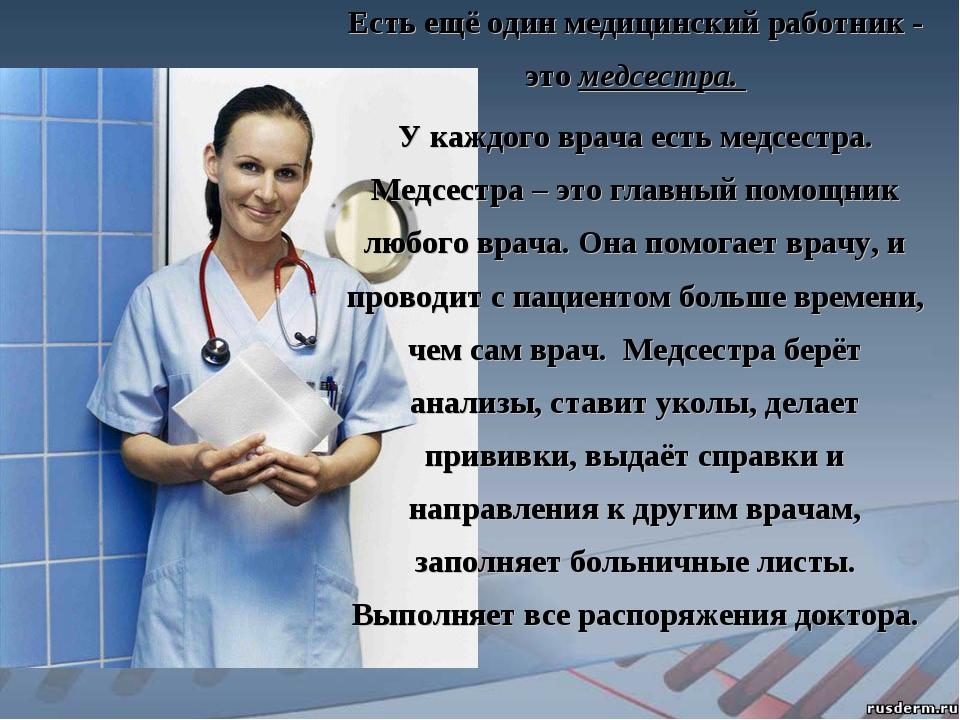 Есть ещё один медицинский работник - это медсестра. У каждого врача есть ме...