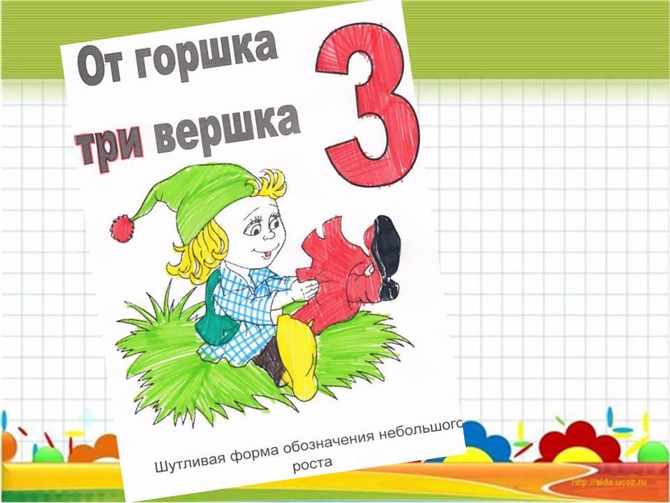 иллюстрации к пословицам о цифрах величине