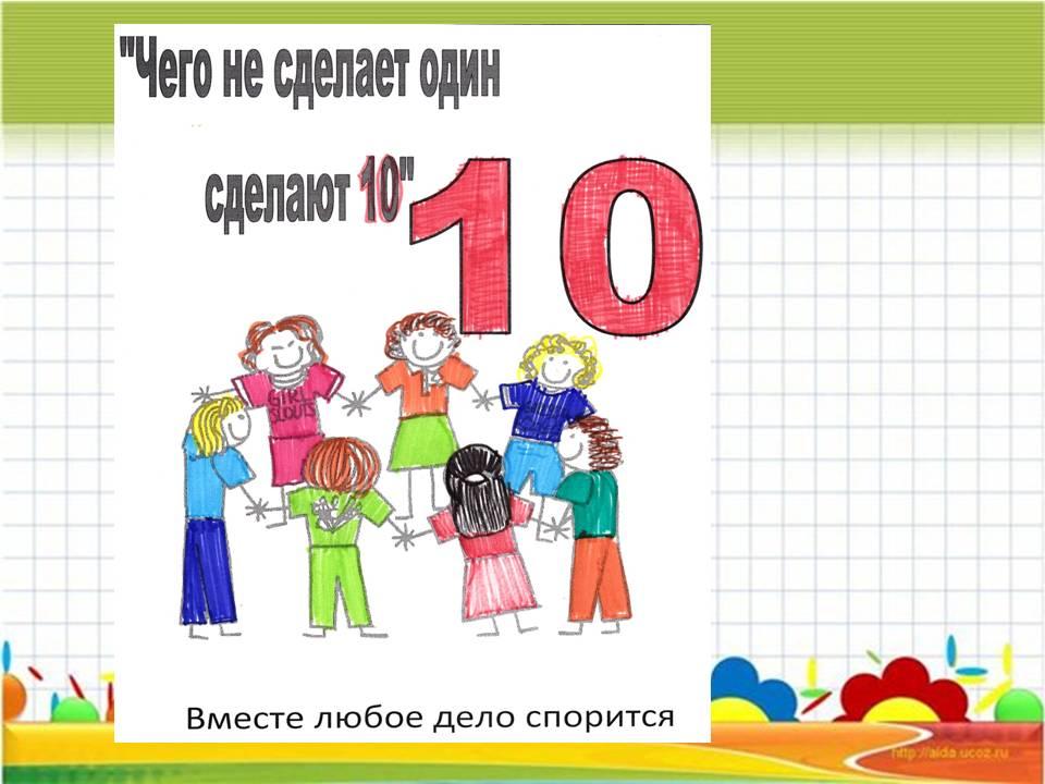 D:\ИРИНА- документы\1 б класс\проект\числа в пословицах\Числа в пословицах\Слайд12.JPG
