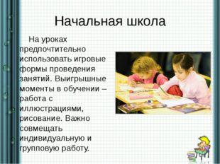 Начальная школа На уроках предпочтительно использовать игровые формы проведен