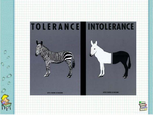 Интолерантность Пассивная Активная