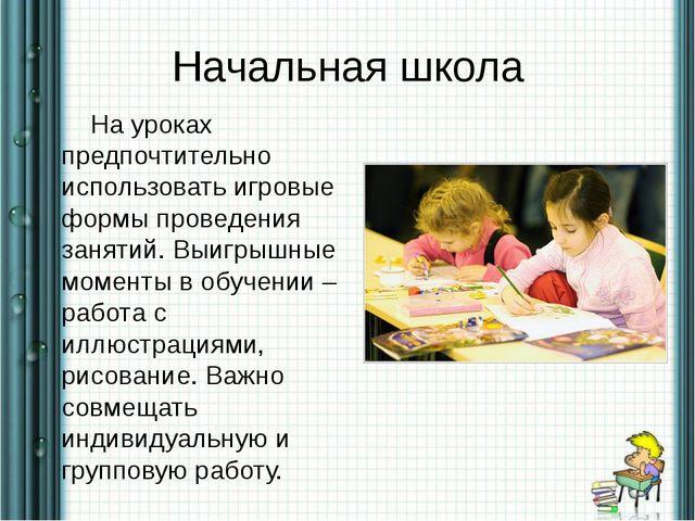 Начальная школа На уроках предпочтительно использовать игровые формы проведен...