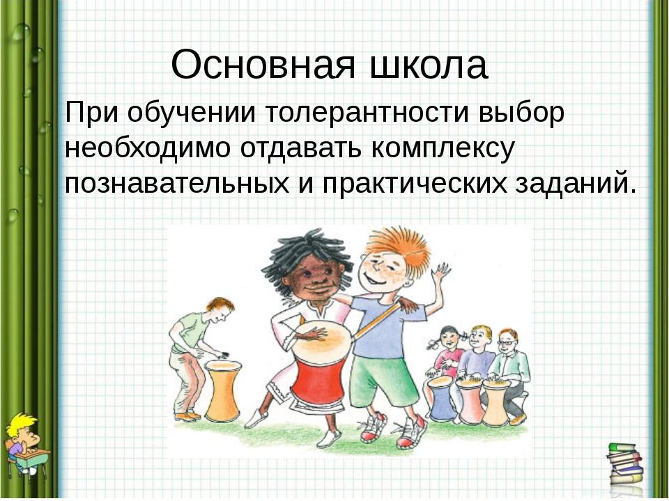 Основная школа При обучении толерантности выбор необходимо отдавать комплексу...