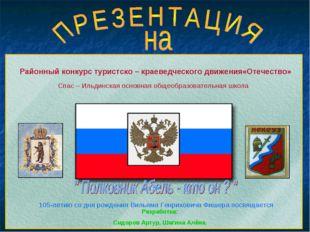 Районный конкурс туристско – краеведческого движения«Отечество» Спас – Ильдин