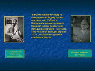 Вильям Генрихович Фишер по возвращении на Родину прожил еще девять лет. Рабо
