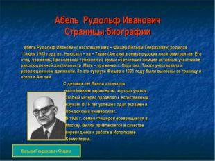 Абель Рудольф Иванович Страницы биографии Абель Рудольф Иванович ( настоящее