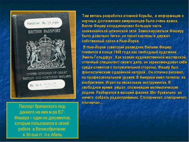 Там велась разработка атомной борьбы, и информация о научных достижениях аме...