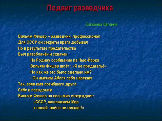 Подвиг разведчика Елисеева Евгения Вильям Фишер – разведчик, профессионал Для...