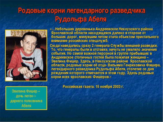 Родовые корни легендарного разведчика Рудольфа Абеля «…Небольшая деревенька А...