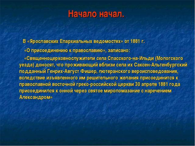 Начало начал. В «Ярославских Епархиальных ведомостях» от 1881 г. «О присоедин...
