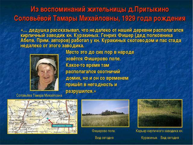 Из воспоминаний жительницы д.Притыкино Соловьёвой Тамары Михайловны, 1929 год...