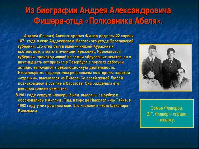 Из биографии Андрея Александровича Фишера-отца «Полковника Абеля». Андрей (Ге...