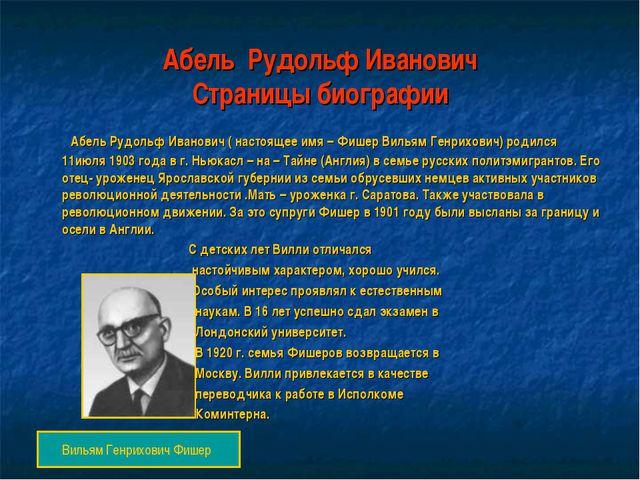 Абель Рудольф Иванович Страницы биографии Абель Рудольф Иванович ( настоящее...