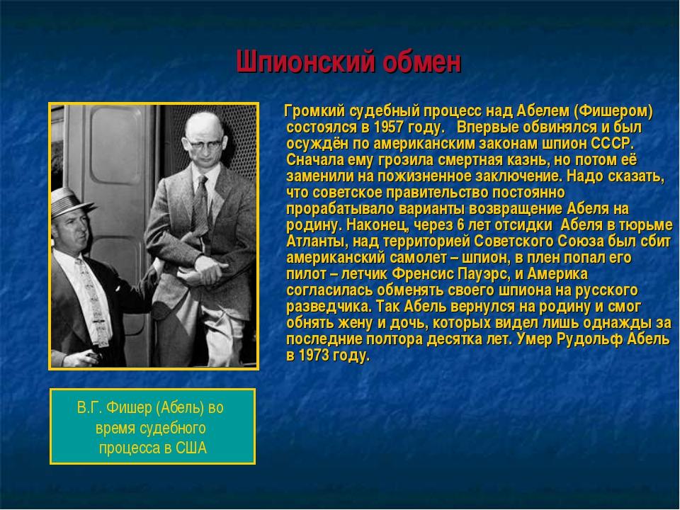 Шпионский обмен Громкий судебный процесс над Абелем (Фишером) состоялся в 19...