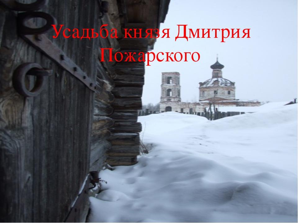 Усадьба князя Дмитрия Пожарского