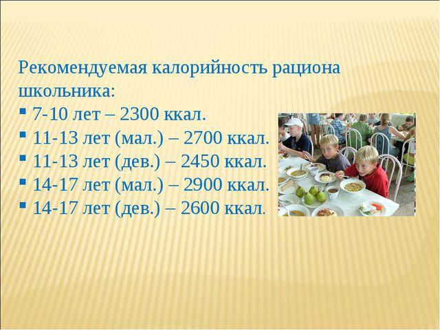Рекомендуемая калорийность рациона школьника: 7-10 лет – 2300 ккал. 11-13 лет...