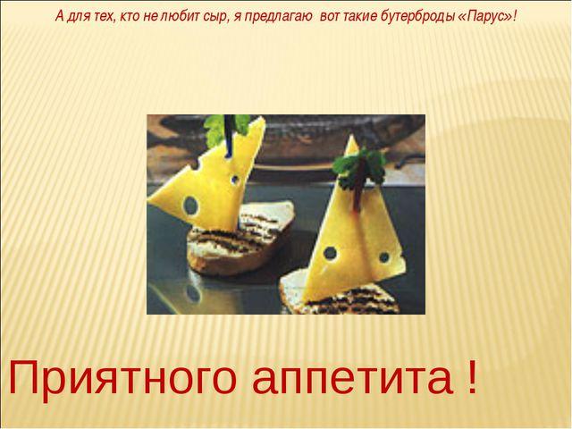 А для тех, кто не любит сыр, я предлагаю вот такие бутерброды «Парус»! Приятн...