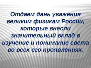 Отдаем дань уважения великим физикам России, которые внесли значительный вкла