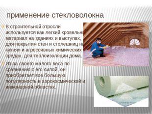 применение стекловолокна В строительной отросли используется как легкий крове
