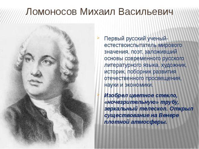 Ломоносов Михаил Васильевич Первый русский ученый-естествоиспытатель мирового...
