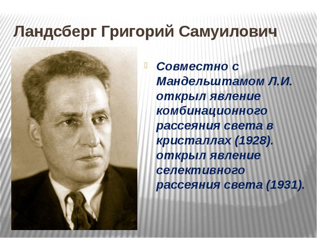 Ландсберг Григорий Самуилович Совместно с Мандельштамом Л.И. открыл явление к...