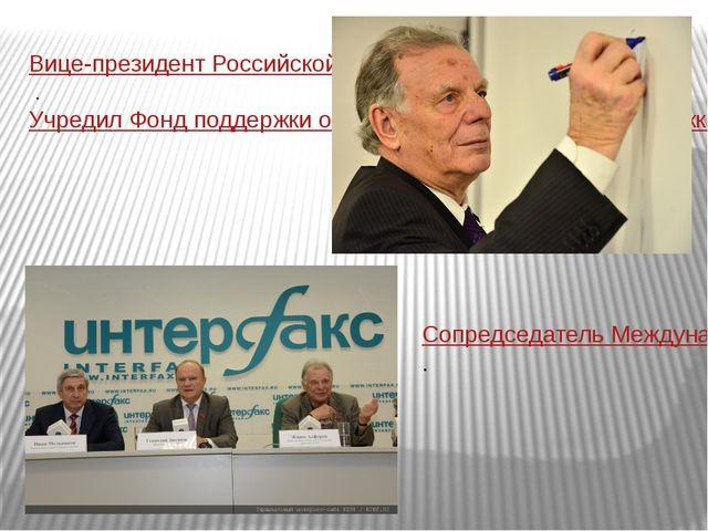 Сопредседатель Международного оптического конгресса «Оптика— XXI век» (с 200...