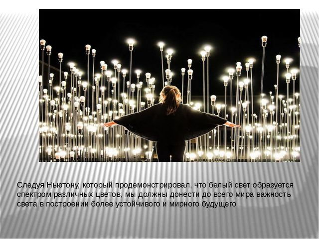 Следуя Ньютону, который продемонстрировал, что белый свет образуется спектром...
