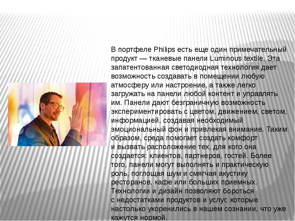 Впортфеле Philips есть еще один примечательный продукт — тканевые панели Lu...