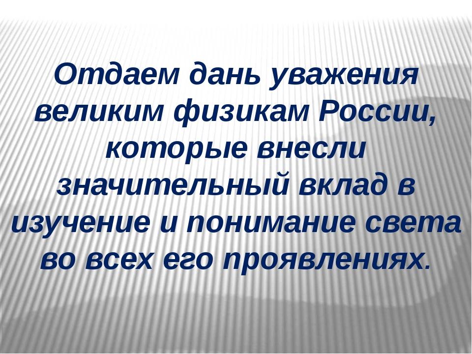 Отдаем дань уважения великим физикам России, которые внесли значительный вкла...