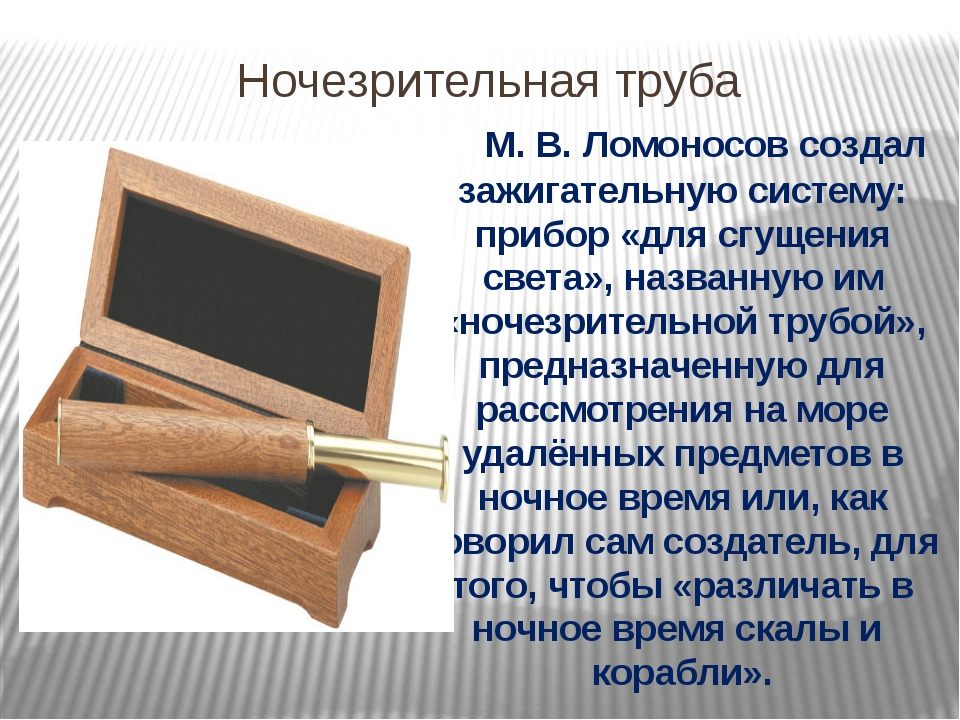 Ночезрительная труба М.В.Ломоносов создал зажигательную систему: прибор «д...