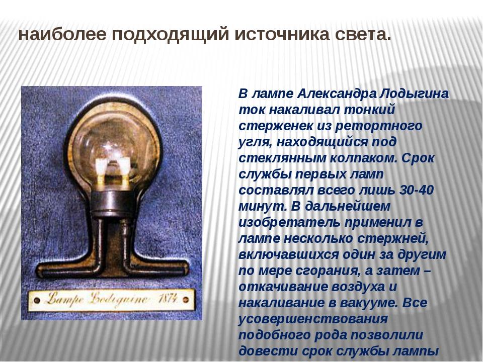 наиболее подходящий источника света. В лампе Александра Лодыгина ток накалива...