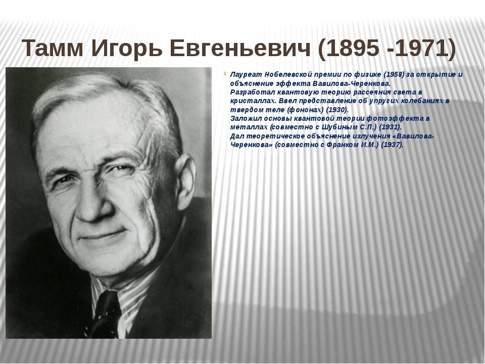 Тамм Игорь Евгеньевич (1895 -1971) Лауреат Нобелевской премии по физике (1958...