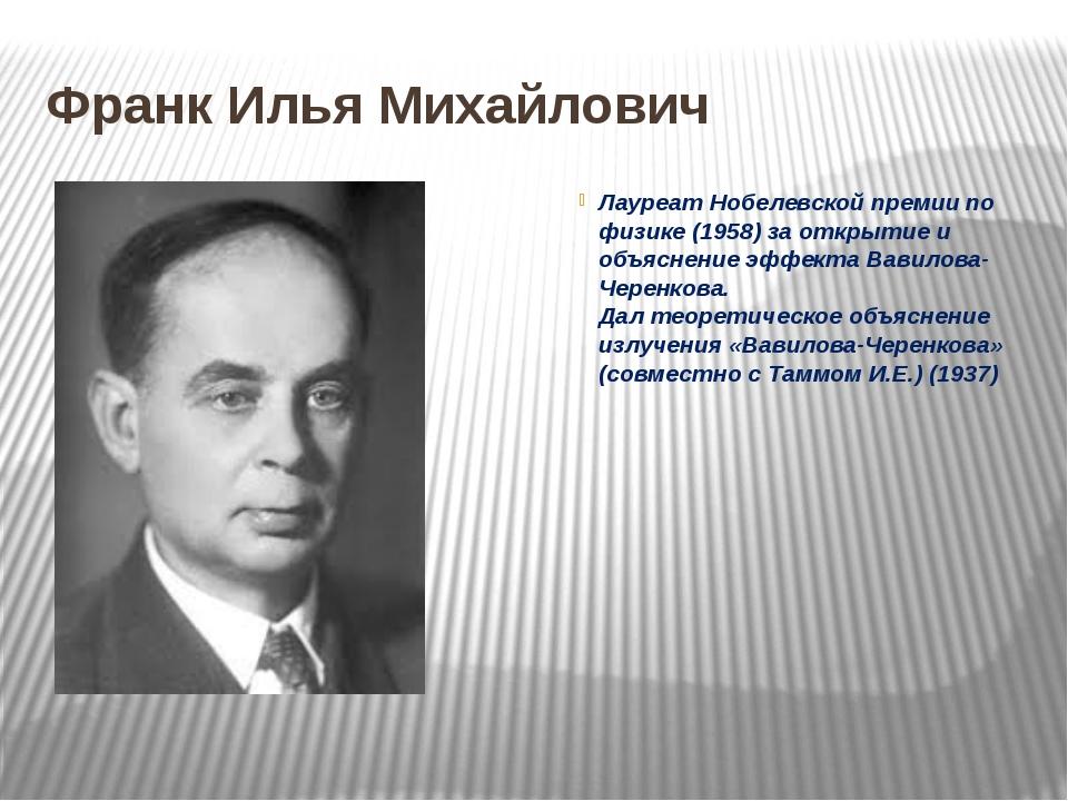Франк Илья Михайлович Лауреат Нобелевской премии по физике (1958) за открытие...