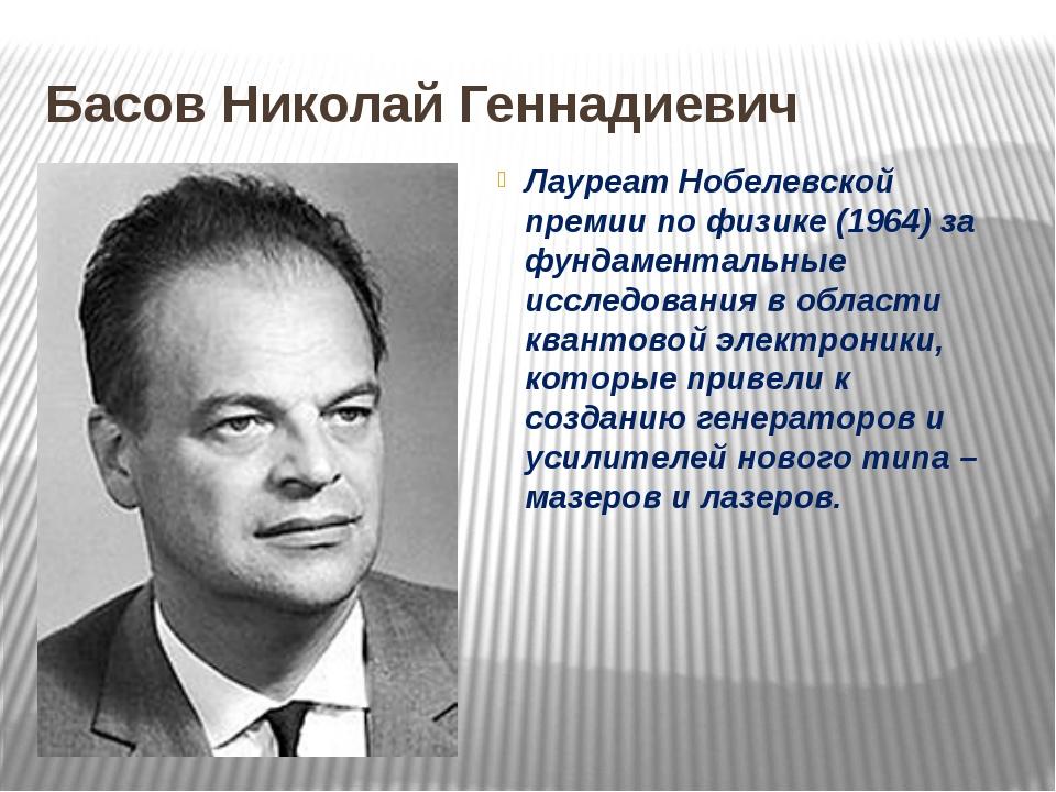 Басов Николай Геннадиевич Лауреат Нобелевской премии по физике (1964) за фунд...