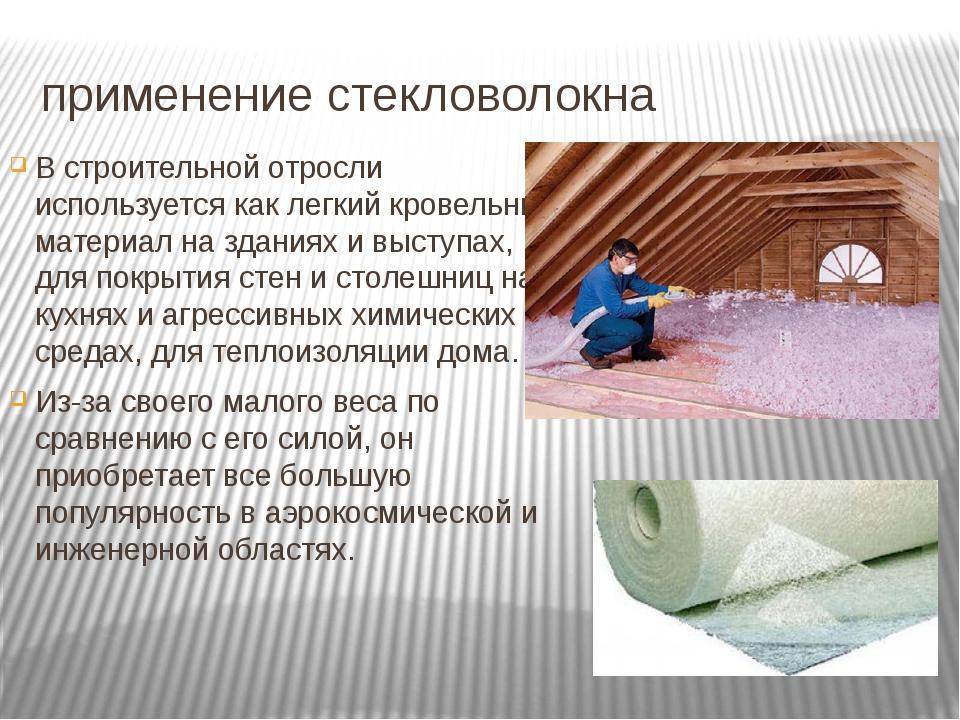 применение стекловолокна В строительной отросли используется как легкий крове...