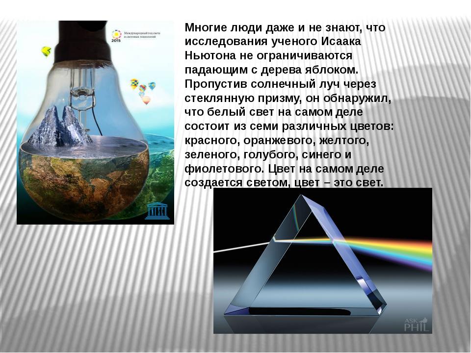 Многие люди даже и не знают, что исследования ученого Исаака Ньютона не огран...