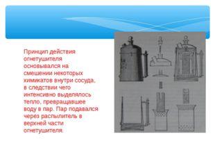Принцип действия огнетушителя основывался на смешении некоторых химикатов вну