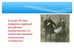 В конце XIX века появился созданный российским изобретателем Н.Б. Шефтелем в